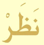 nazar_symbol.jpg