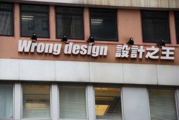 wrong-design.jpg